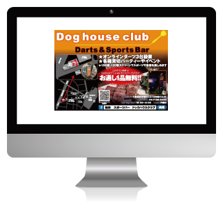 Dog house clubのチラシ