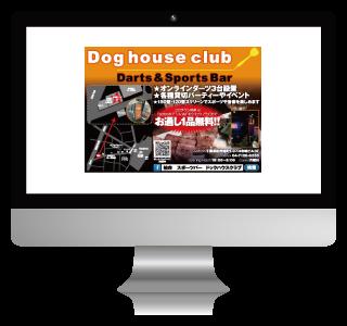 Dog house clubのチラシ