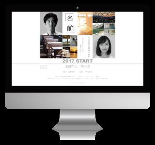 映画「名前」のwebサイト